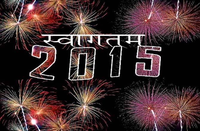 कैसा होगा  न्यू इयर 2015 ?