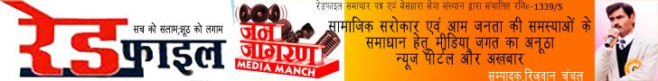 jan Jagran Media Manch