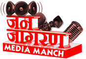 Jan Jagran Media Manch-Hindi News- Latest Hindi News Headlines, Breaking News
