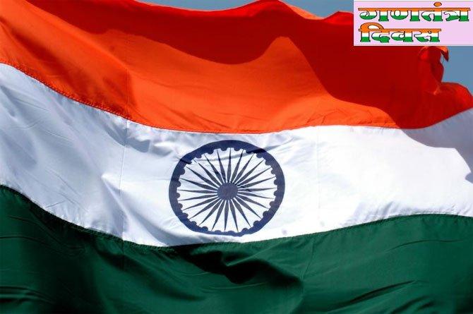भारतीय गणतंत्र दिवस का इतिहास