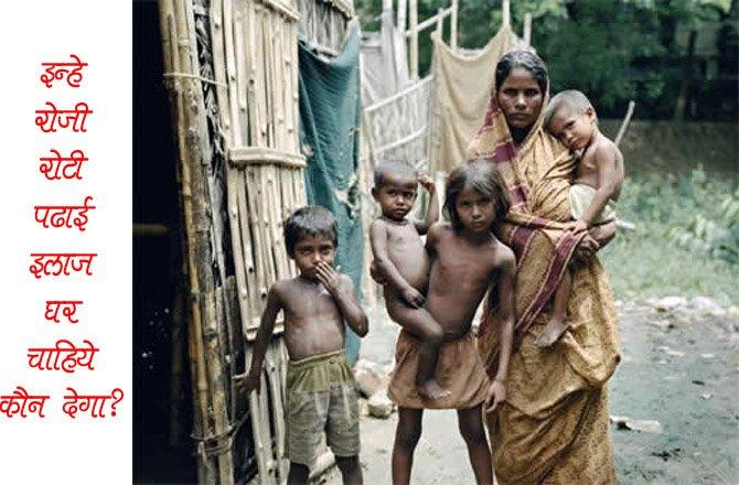 रोटी, कपड़ा,मकान, इलाज, जैसे कई हकों की ओर कब होगी वापिसी  ?
