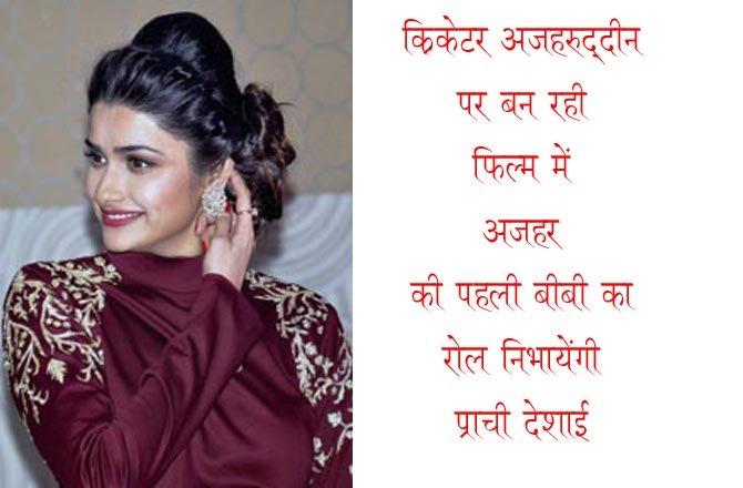 क्रिकेटर अजहरुद्दीन की बीवी का रोल निभायेंगी प्राची
