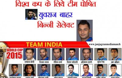 india-world cup- team