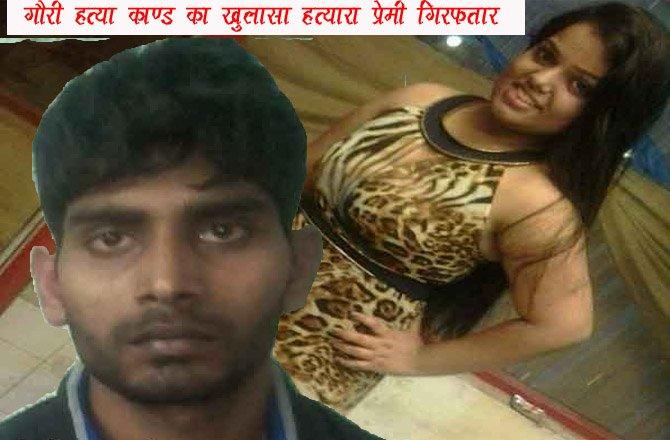 हत्यारा गिरफ्तार,चर्चित गौरी कांड में पुलिस का खुलासा