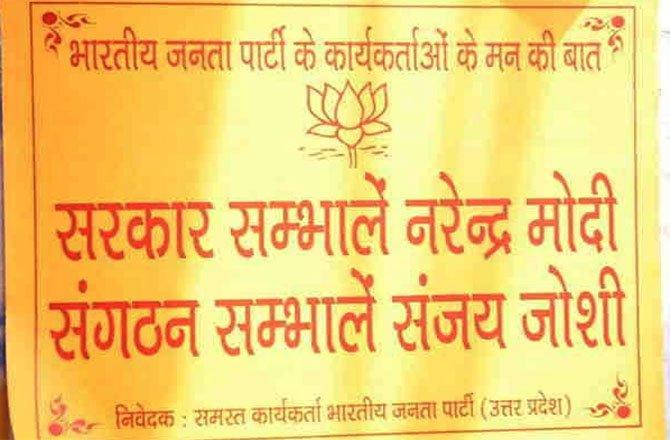 कानपुर में संजय जोशी के पोस्टर, भाजपाइयों में हलचल