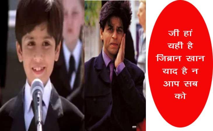 बड़ा हो गया है शाहरुख-काजोल का 'बेटा', चला रहा है डांस अकेडमी