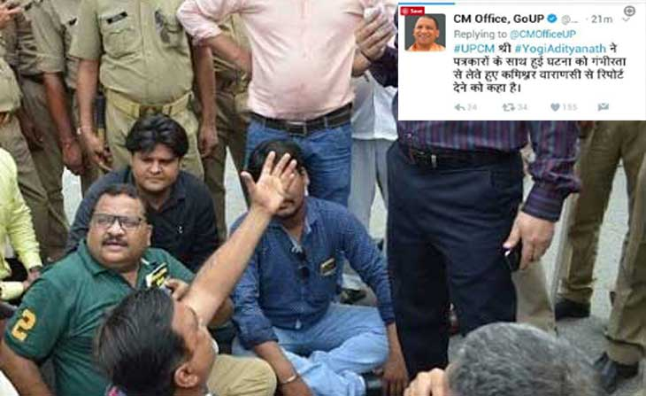 लखनऊ पत्रकारों का सी एम आवास पर धरना, मुख्यमंत्री ने रिपोर्ट तलब की