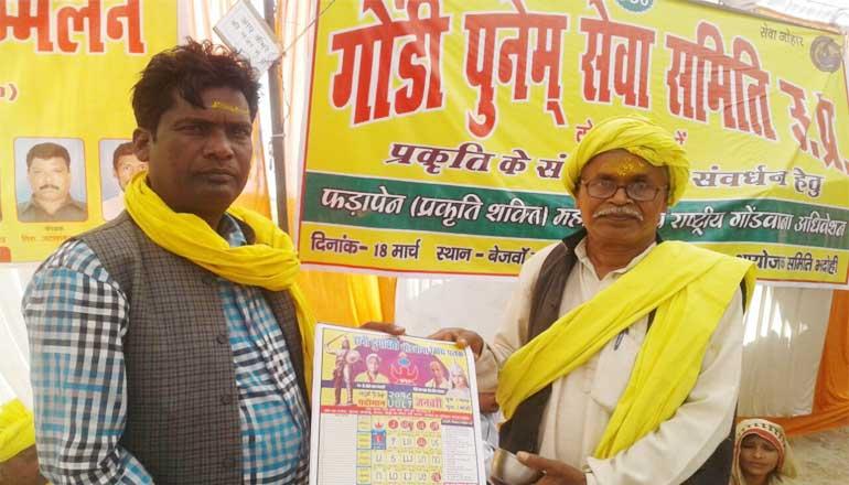 गोंडी पुनेम सेवा समित व अखिल भारतीय गोंड महासभा ने किया  मेले का आयोजन