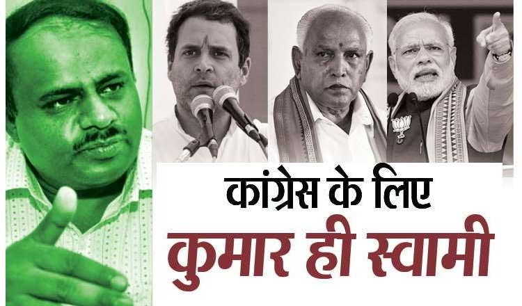 2 घंटे में भाजपा जीतकर भी सत्ता से दूर, 38 सीटें लाने वाली जेडीएस किंग