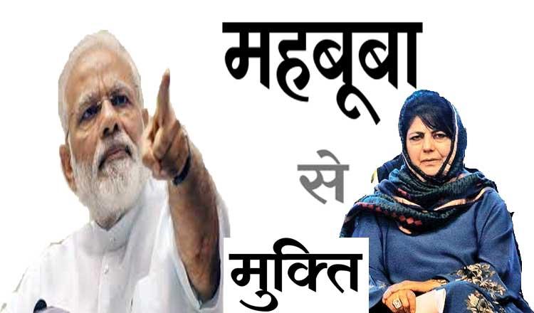 कश्मीर की महबूबा सरकार से भाजपा का समर्थन वापस