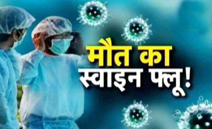 स्वाइन फ्लू की चपेट में राजधानी लखनऊ, 59 मरीज, बलरामपुर अस्पताल का  एक अधिकारी  भी चपेट में