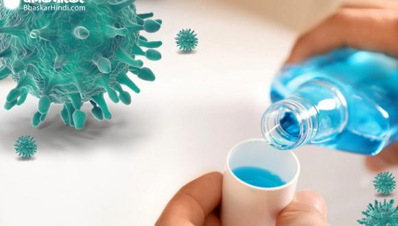 शोध: 30 सेकंड में कोरोनावायरस को मार देगा माउथवॉश, ब्रिटेन में कार्डिफ विश्वविद्यालय के अध्ययन में खुलासा