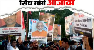 पाकिस्तान में सिंधु देश की मांग के लिए PM मोदी से अपील, आजादी के नारों के बीच रैली में निकाले पोस्टर