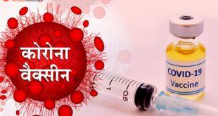 Vaccination: तीसरे दिन 1.48 और अब तक 3.81 लाख लोगों को कोरोना का टीका लगा, दो की मौत पर सरकार ने दी सफाई