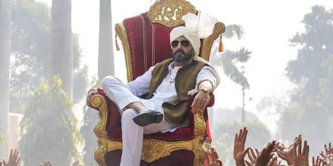 अभिषेक बच्चन ने फिल्म दसवीं से शेयर की अपने किरदार की तस्वीर, नेता जी का दिखा स्वैग