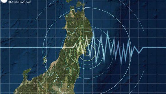 जापान: भूकंप के तेज झटकों से दहला उत्तर-पूर्वी जापान, 7.2 मैग्निट्यूड दर्ज की गई तीव्रता, 1 मीटर ऊंची सुनामी की चेतावनी जारी
