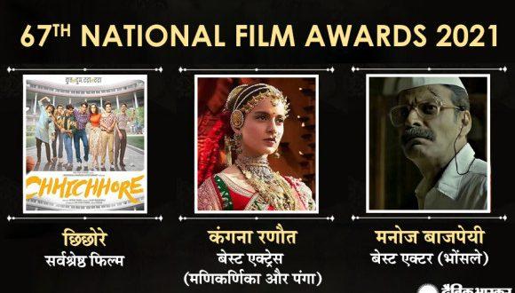 National Film Awards: सुशांत की 'छिछोरे' सर्वश्रेष्ठ हिंदी फिल्म, कंगना को बेस्ट एक्ट्रेस और मनोज वाजपेयी बेस्ट एक्टर का खिताब, जानें किसे क्या मिला