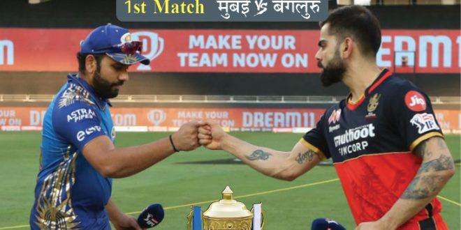 कोरोना काल में आज से IPL: बायो बबल की चुनौती के बीच ऋषभ पंत और संजू सैमसन जैसे दो नए कप्तान, न्यूट्रल ग्राउंड्स और स्पिनर्स पर होगी नजर