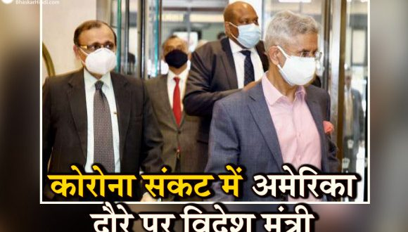 पांच दिवसीय अमेरिका दौरे पर पहुंचे विदेश मंत्री जयशंकर, वैक्सीन समेत कई मुद्दों पर करेंगे चर्चा