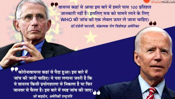 चीन पर बढ़ेगा दबाव, राष्ट्रपति बाइडेन ने जांच एजेंसियों से कहा- 90 दिन में पता लगाएं कोरोना वायरस कहां से आया ? - bhaskarhindi.com