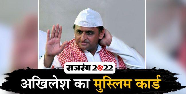 UP vidhansabh chunav: मुस्लिम मतदाताओं को रिझाने में लगे अखिलेश, उठाया बड़ा कदम - bhaskarhindi.com