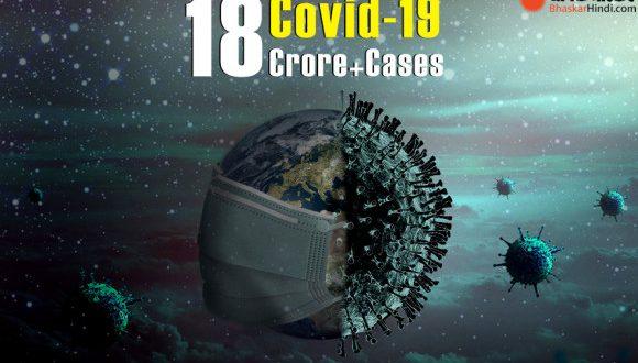 Corona World: काल बना कोरोना! 39 लाख से अधिक लोगों की सांसें छीनीं, 18 करोड़ से अधिक चपेट में आए - bhaskarhindi.com