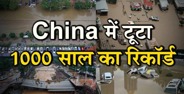 चीन में टूटा 1000 साल का रिकॉर्ड, भीषण बाढ़ की 7 तस्वीरें - bhaskarhindi.com