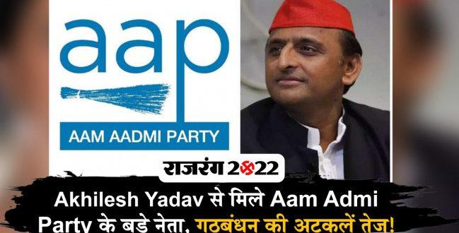 'आप' से गठबंधन  करेंगे अखिलेश यादव, पार्टी के बड़े नेता से मुलाकात के बाद लगी अटकलें - bhaskarhindi.com