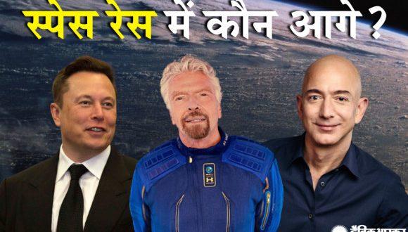 अमेजन के फाउंडर जेफ बेजोस स्पेस की यात्रा कर वापस लौटे, जानिए नई स्पेस रेस में कौन सबसे आगे? - bhaskarhindi.com