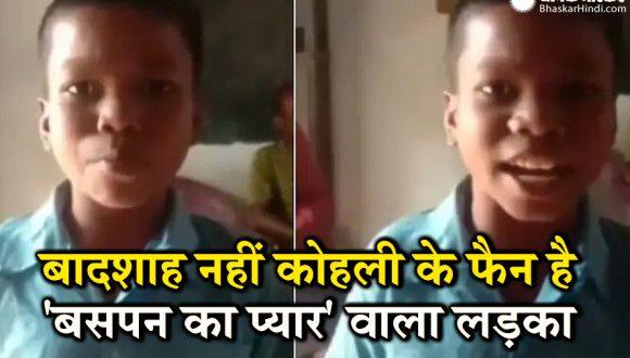 'बसपन का प्यार' गा कर हिट हुए सहदेव नहीं बनना चाहते गायक, भास्कर हिंदी को बताया क्या बनने की है ख्वाहिश