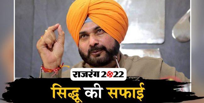 पंजाब में फिर गूंजा बिजली मुद्दा, नवजोत सिंह सिद्धू ने ट्विटर पर दी सफाई - bhaskarhindi.com