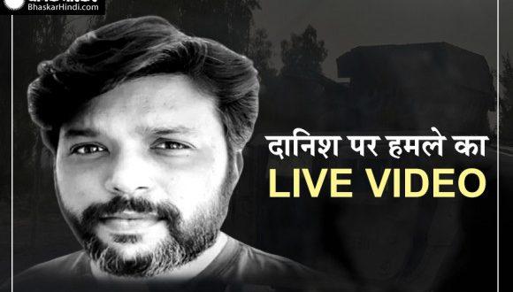 पुलित्जर विजेता भारतीय पत्रकार दानिश सिद्दीकी की अफगानिस्तान में हत्या, पहले भी हुआ था जानलेवा हमला - bhaskarhindi.com