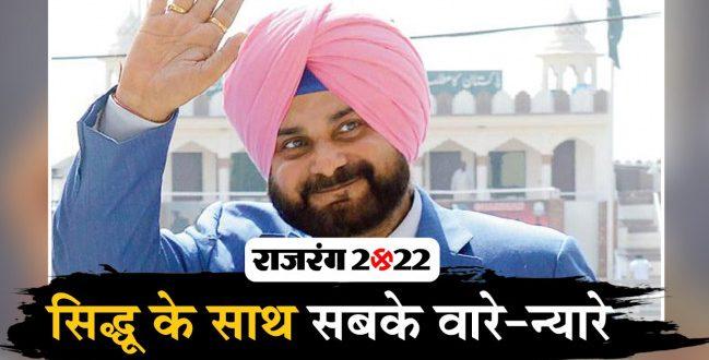 नवजोत सिंह सिद्धू के साथ कांग्रेस के कई नेताओं की तकदीर जल्द बदलने वाली है! - bhaskarhindi.com